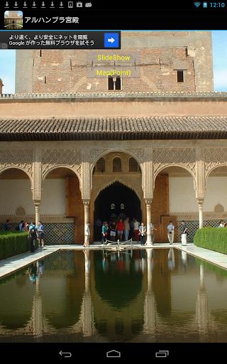 スペイン:アルハンブラ宮殿 ES001