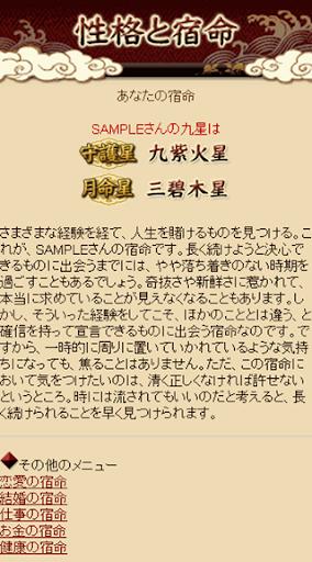 的中王・海龍の予言