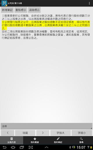 【免費書籍App】商事法及其相關法規-APP點子