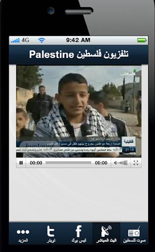تلفزيون فلسطين pbc