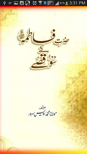 Hazrat Fatima R.A K 100 Qissay