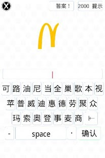 Logo達人 愛猜品牌 - screenshot thumbnail