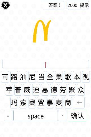 Logo達人 愛猜品牌 - screenshot