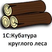 1С:Кубатура круглого леса Демо