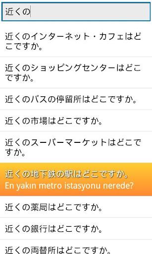玩免費旅遊APP|下載会話帳トルコ語 app不用錢|硬是要APP