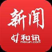 和讯财经(财经新闻 经济 金融 理财 股票)