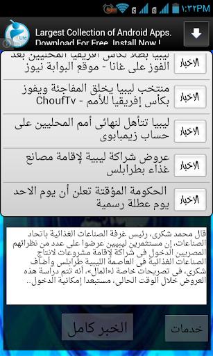 أخبار ليبيا العاجلة - خبر عاجل