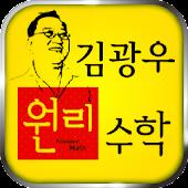 김광우원리수학