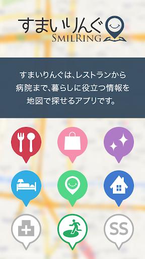 すまいりんぐ - 地図で始まる情報アプリ。日常でも旅先でも!