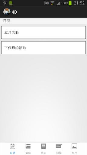 5D - LSTC HK 2014-15