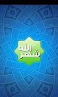 Screenshot of Shahru Allah : شهر الله