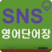 SNS 영어단어장