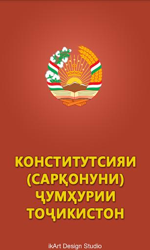 Конститутсияи ЧТ