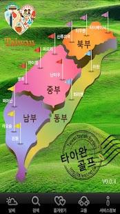 타이완 골프 여행 가이드