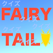 クイズ for FAIRYTAIL