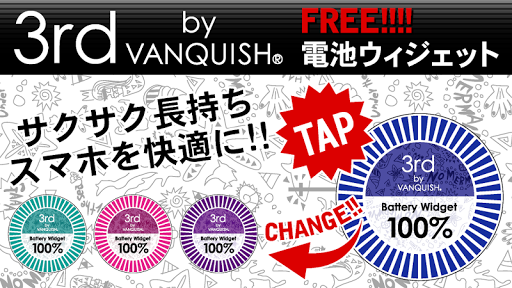 3rd by VANQUISH電池-サクサク快適長持ち-無料