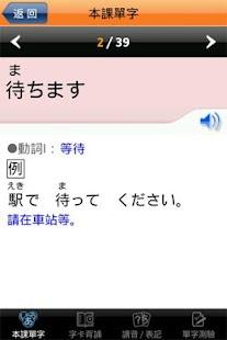 和風全方位日本語N5-3 完整版