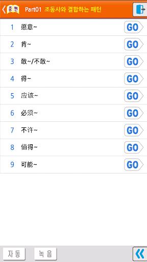 玩免費教育APP|下載중국어는 뻔한 패턴의 반복이다(고급편) Full app不用錢|硬是要APP