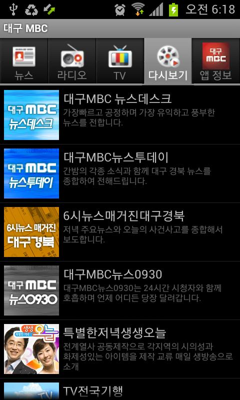 대구MBC - screenshot