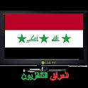 العراق يعيش التلفزيون icon