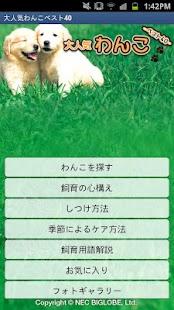 大人気わんこベスト40- screenshot thumbnail