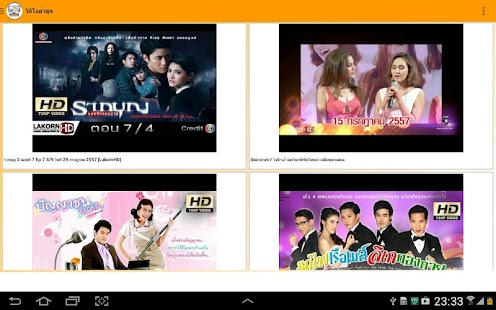 Download Android App Thai Drama for Samsung | Android GAMES