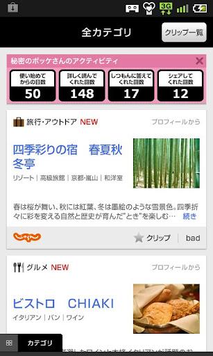 近期最「好用App」 - App360達人(小P) - 痞客邦PIXNET