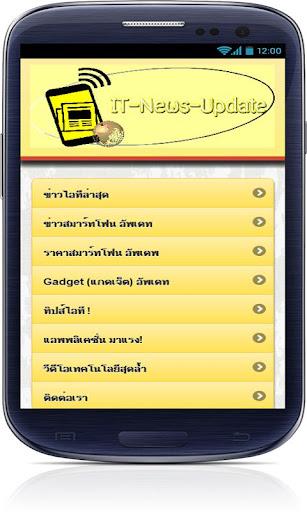 免費下載新聞APP|ข่าวเทคโนโลยี app開箱文|APP開箱王