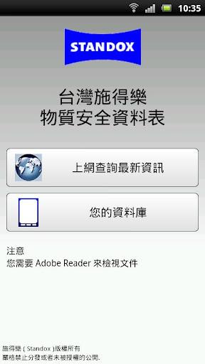 SDS-台灣施得樂物質安全資料表