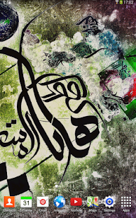 Al Mustaqeem Live Wallpaper- screenshot thumbnail