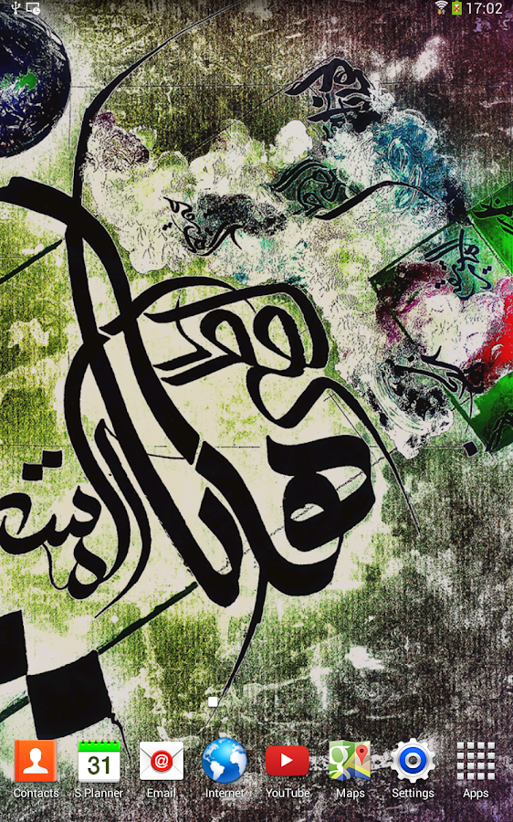 Al Mustaqeem Live Wallpaper- screenshot