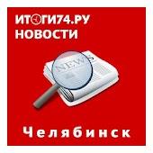 Итоги 74 - Новости Челябинска