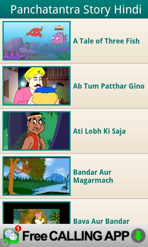 Panchatantra Story Hindi APK 1 6 Download - Free Entertainment APK