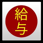 税務便利帳Lite(給与計算編)