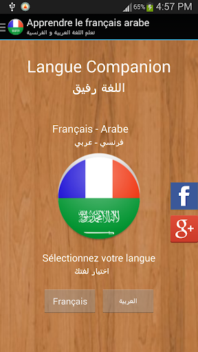 Learn Arabic and French