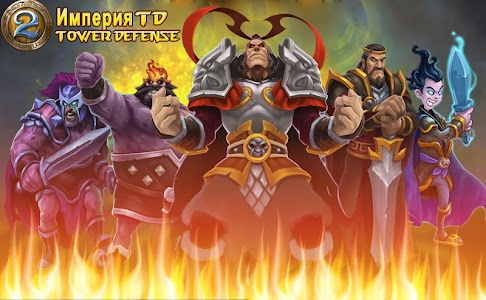 Империя TD Tower Defense v1.3.9.1