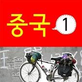 [5만km의 기적, 자전거세계여행]중국1