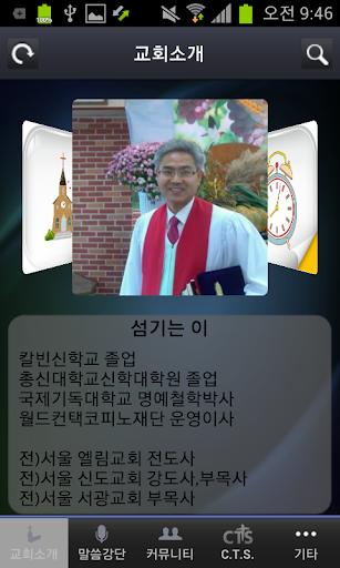 오산우리교회