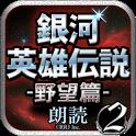 銀河英雄伝説02 野望篇 -朗読- icon