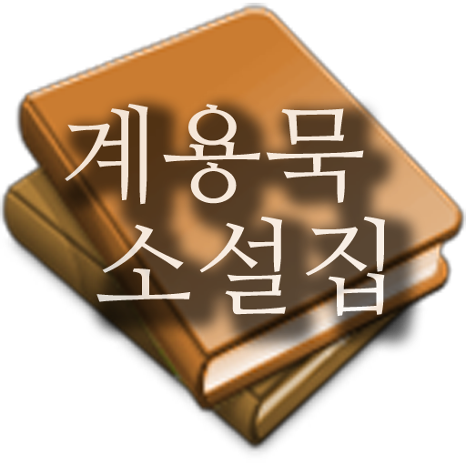 계용묵 소설집 LOGO-APP點子
