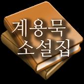 계용묵 소설집