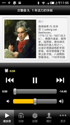 貝多芬交響曲3
