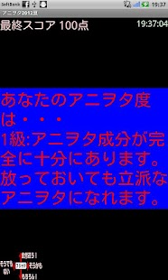 アニヲタ判定(2012年夏版)- screenshot thumbnail