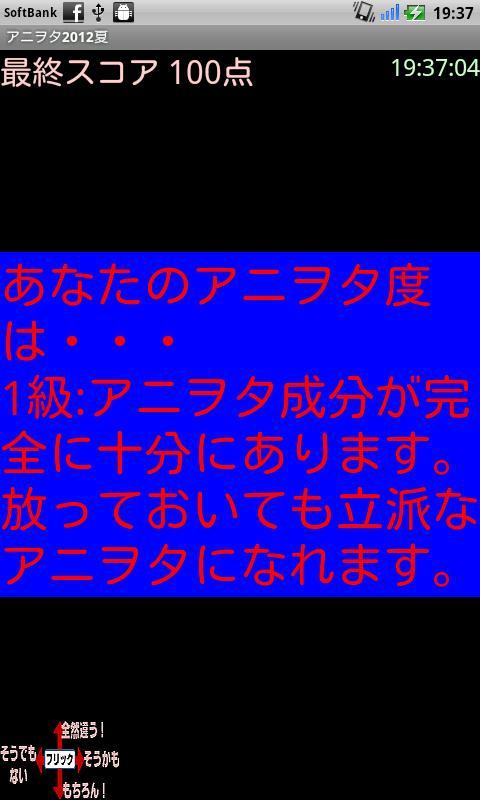 アニヲタ判定(2012年夏版)- screenshot
