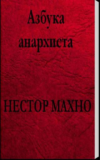 Азбука анархиста. Нестор Махно