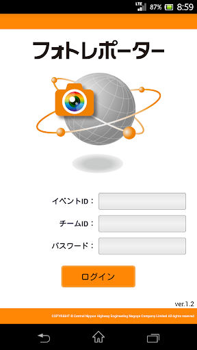 フォトレポーター ~チェックポイントの達成証明アプリ~