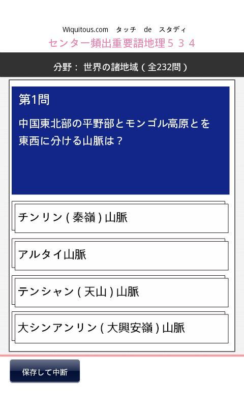 センター重要語地理- screenshot