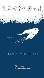 한국담수어종도감 - screenshot thumbnail
