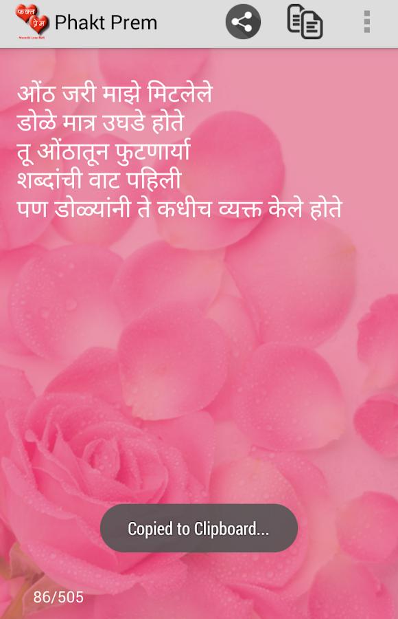 Good Morning Love Sms Marathi : Marathi sms u may holidays oo