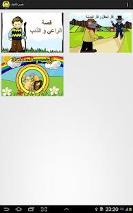 玩漫畫App|قصص الأطفال免費|APP試玩